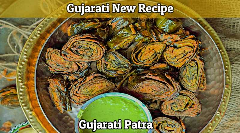 How To Make Gujarati Patra Recipe