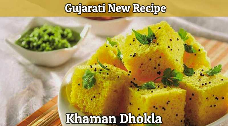 How to Make Gujarati Khaman Dhokla Recipe